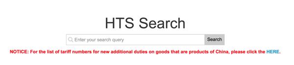 HTS code search bar